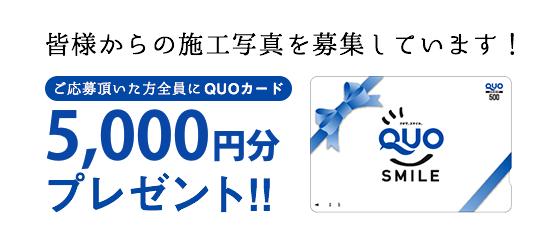 応募者全員に500円分のQUOカードをプレゼント